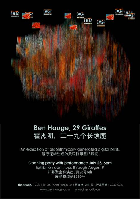First exhibition of 29 Giraffes at [the studio] in Shanghai in 2009
